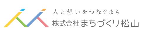 まちづくり松山