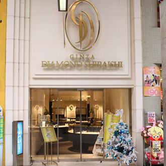 銀座ダイヤモンドシライシ松山本店