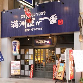 満州屋が一番 松山大街道店