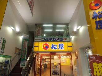 松屋 松山大街道店