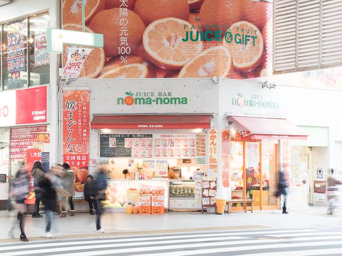 noma-noma(のま果樹園 松山大街道店)
