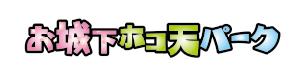 ホコ天パークロゴ-02